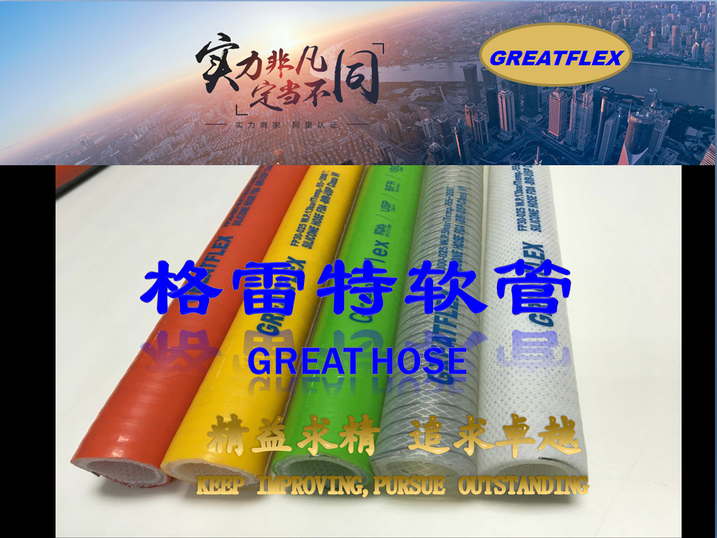 Pharmaceutical grade hose